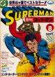 月刊スーパーマン No.8