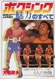 ボクシングマガジン増刊 ボクシング魅力のすべて