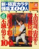 新・極真カラテ強豪100人 1997年度改訂版