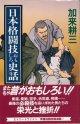 日本格闘技おもしろ史話