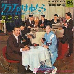 画像1: 島倉千代子/牧秀夫とロス・フラミンゴス クラブがはねたら