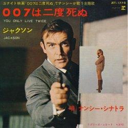 画像1: ナンシー・シナトラ 007は二度死ぬ