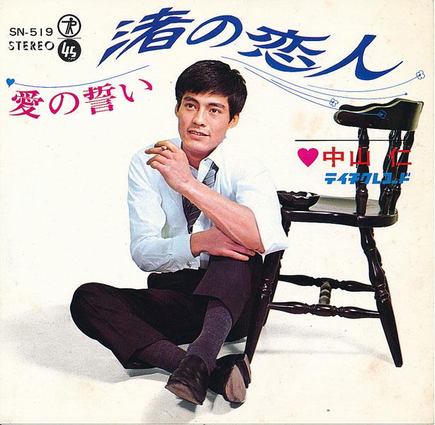画像1: 中山仁 渚の恋人 中山仁 渚の恋人 - 中古レコード・アメコミ・洋書ペーパーバック・香
