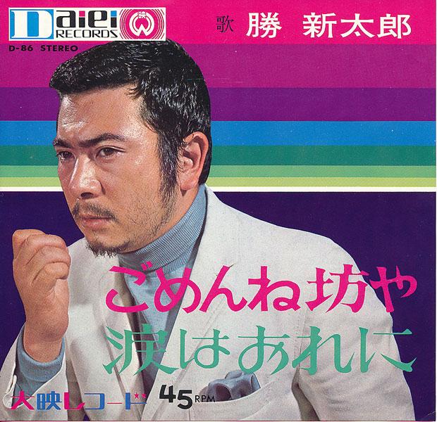 勝新太郎の画像 p1_28