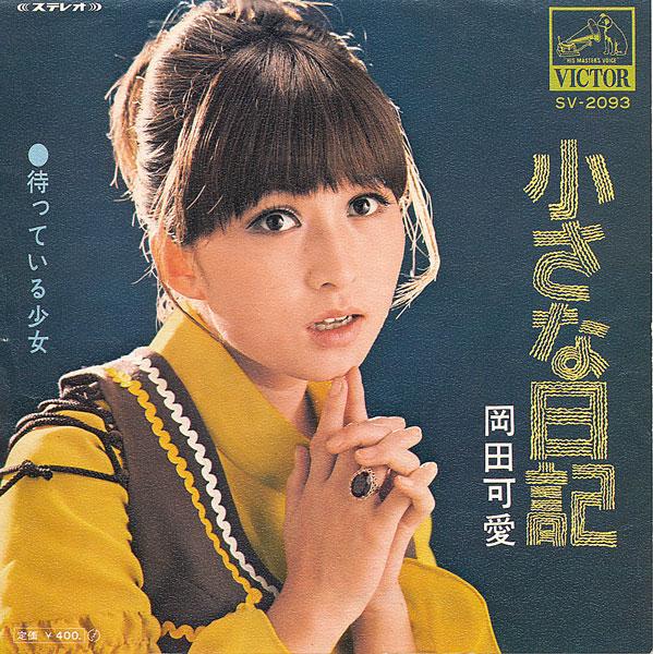 岡田可愛の画像 p1_34