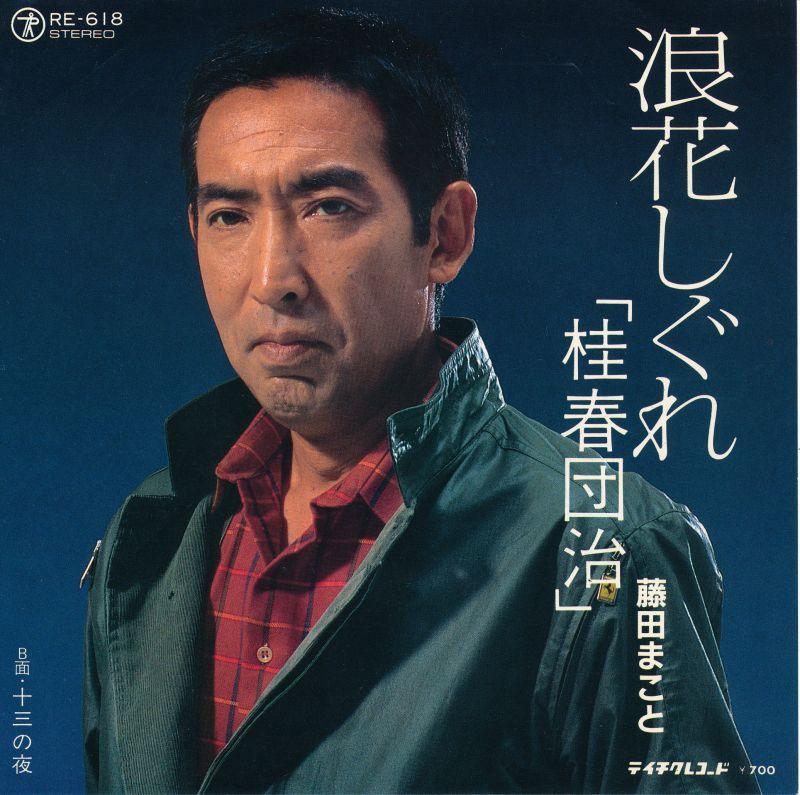 藤田まことの画像 p1_35