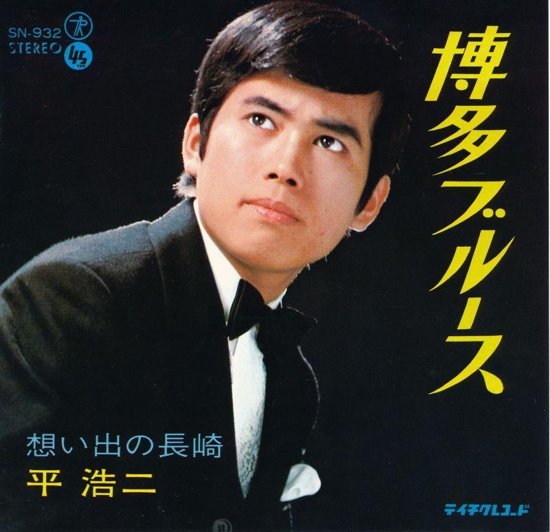 平浩二 (歌手)の画像 p1_11