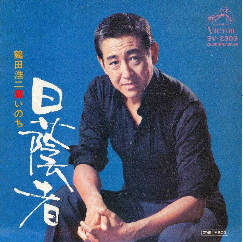鶴田浩二の画像 p1_35