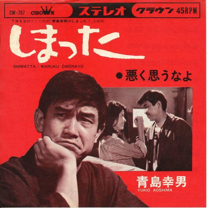 青島幸男の画像 p1_20