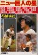 ベースボールアルバム No.28 ニュー巨人の星