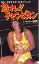 ジャガー横田 怒れ!!チャンピオン