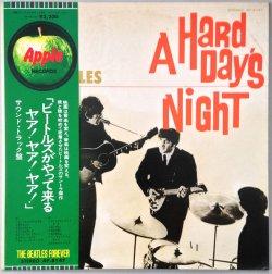 画像1: 『ビートルズがやって来る ヤァ!ヤァ!ヤァ!』サウンド・トラック盤