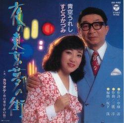 画像1: 青空うれし・すどうかづみ 夜の東京・夢の街