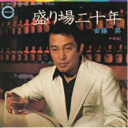 画像1: 安藤昇 盛り場二十年