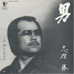 画像1: 志賀勝 男