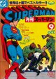 月刊スーパーマン No.9 昭和53年10月