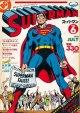 月刊スーパーマン No.6 昭和53年7月