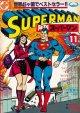 月刊スーパーマン No.11 昭和53年12月