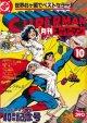 月刊スーパーマン No.10 昭和53年11月