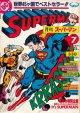 月刊スーパーマン No.7 昭和53年8月