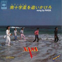 画像1: NASA 南十字星を追いかけろ