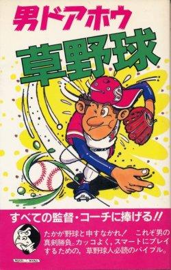 画像1: 男ドアホウ草野球