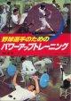 窪田登 野球選手のためのパワーアップトレーニング