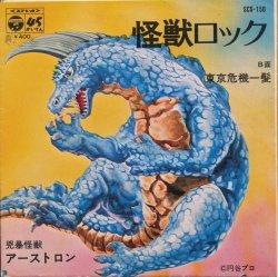 画像1: ザ・タイムマシン 怪獣ロック