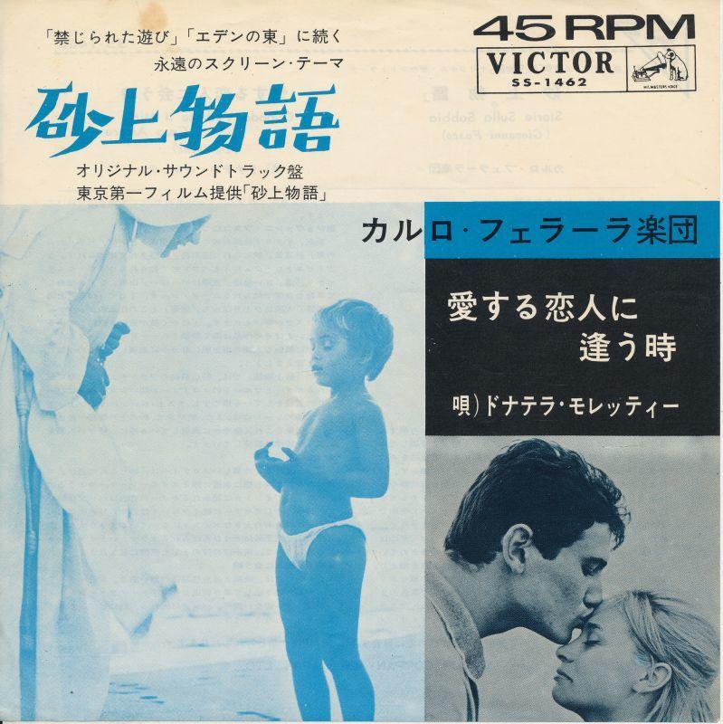 砂上物語 オリジナル・サウンドトラック盤 - 中古レコード・アメコミ ...